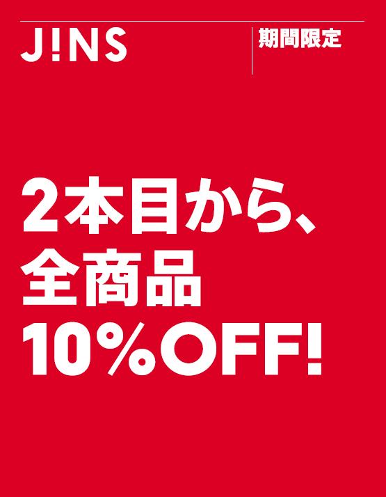 【JINS】SALE第3弾スタート!2本目から10%OFFキャンペーンも継続中!