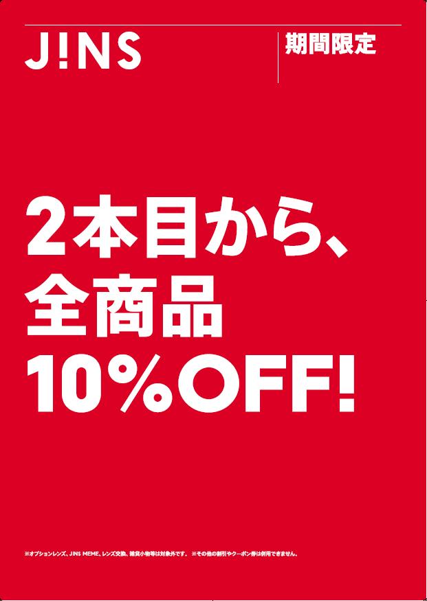 【JINS】まとめ買いキャンペーン実施中!