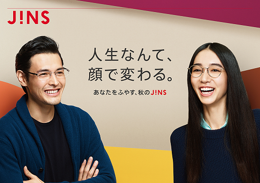 【JINS】 「人生なんて、顔で変わる」 JINS秋のキャンペーン開始。