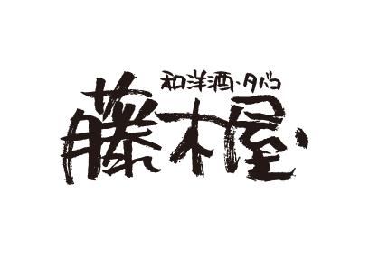 【New Shop Open!】和洋酒・たばこのお店「藤木屋」