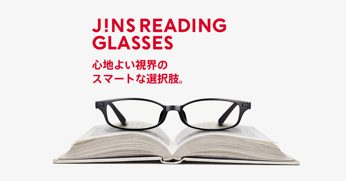 【JINS】買ってすぐに使える老眼鏡「JINSリーディンググラス」