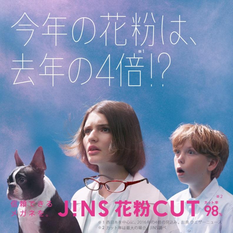 【JINS】JINS花粉Cut新発売!