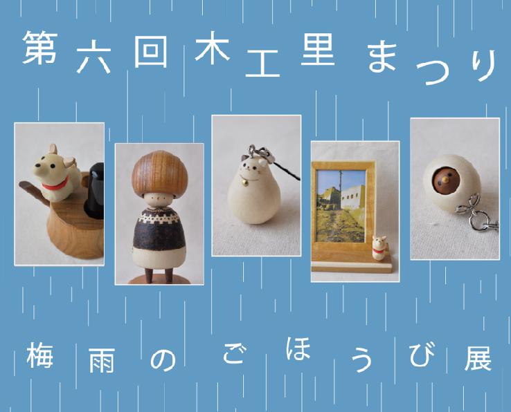 【TAKUMI館】第6回木工里まつり ー梅雨のごほうび展ー