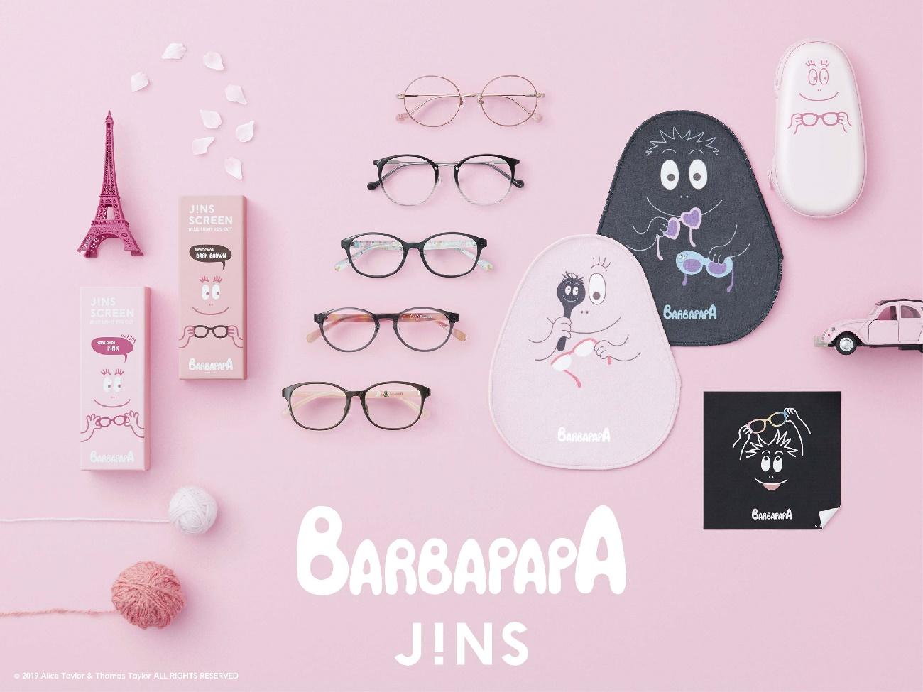 【JINS】世界的に愛される「BARBAPAPA(バーバパパ)」とJINSがコラボレーション!