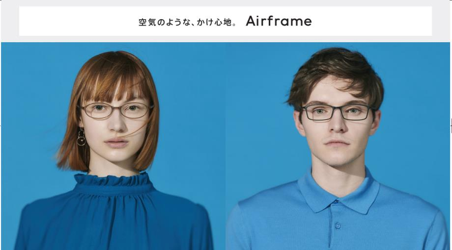 【JINS】空気のような、かけ心地。 新Airframe発売!