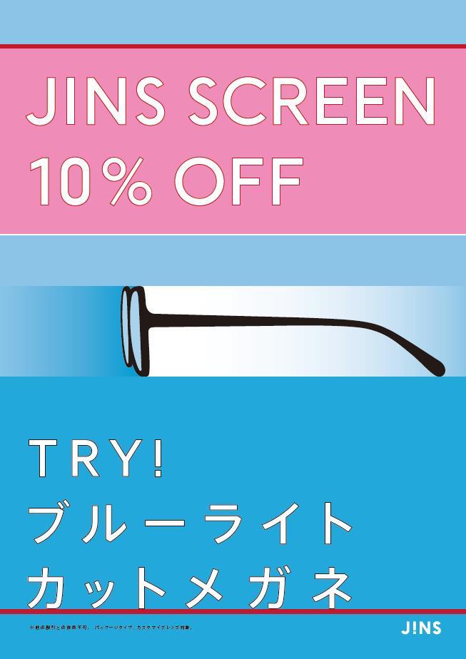 【JINS】新生活応援!TRY!JINS SCREEN10%OFFキャンペーン!