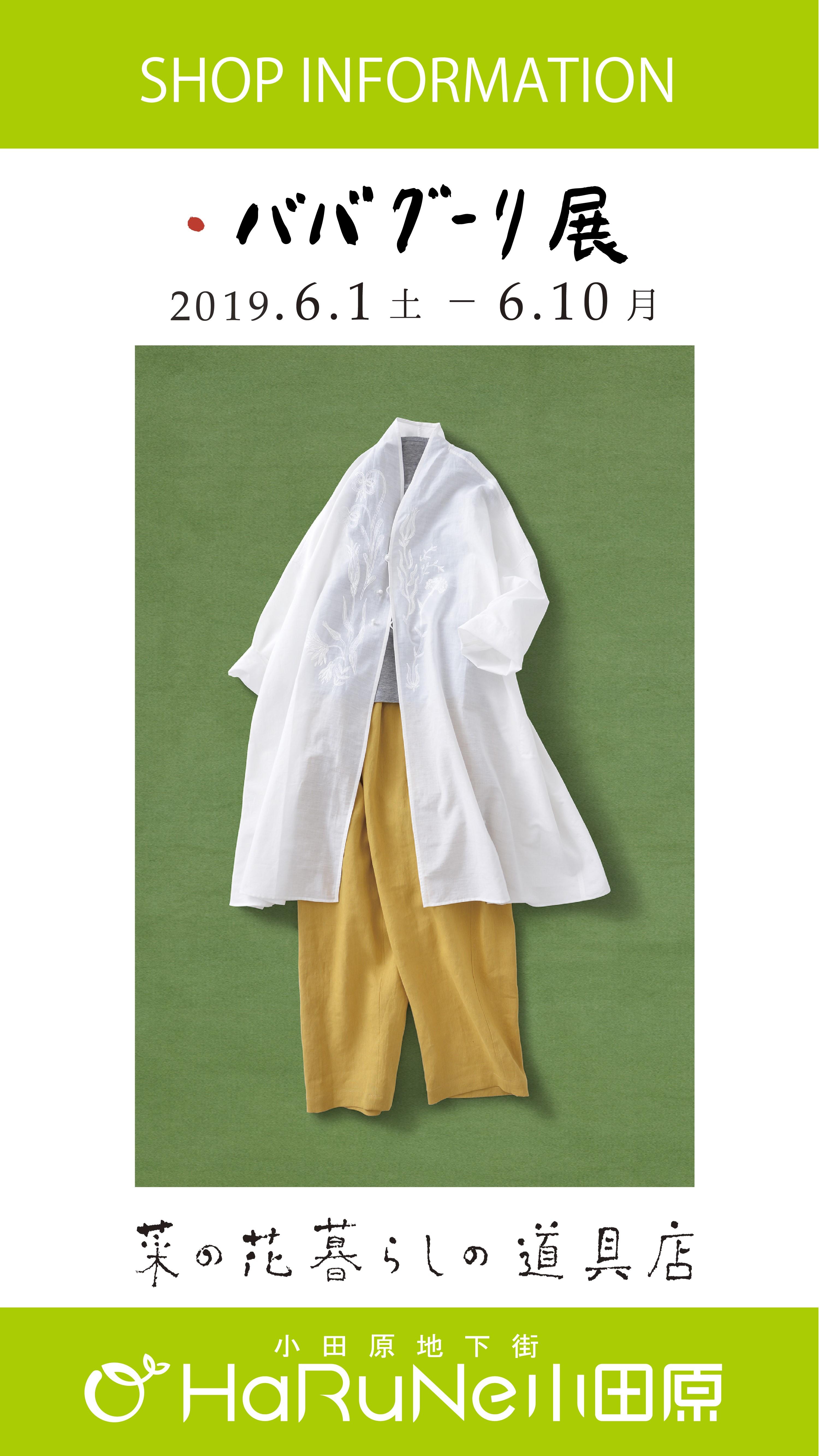 【菜の花ヴィレッジ】ババグーリ‐夏へ向かう衣‐展