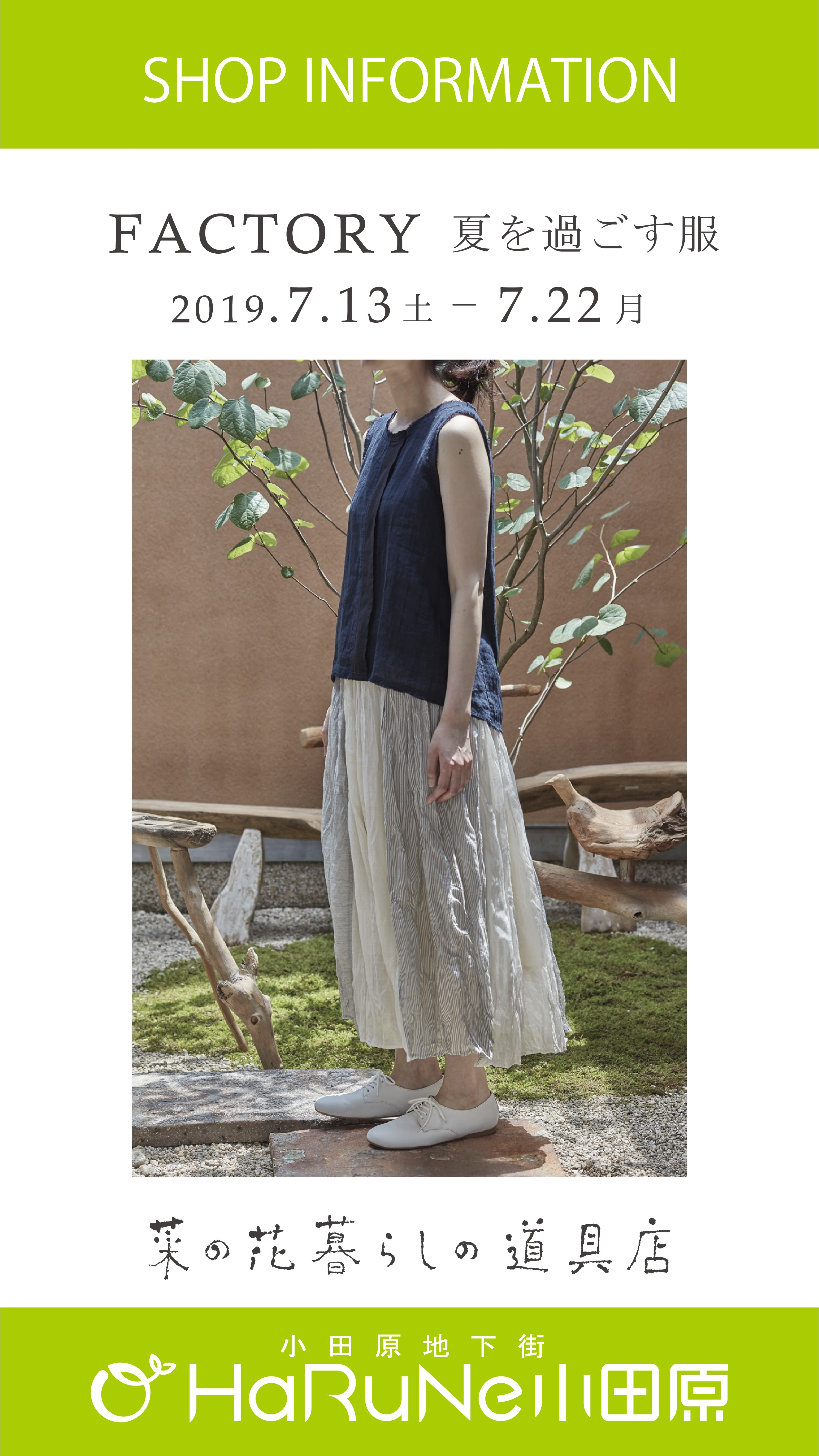 【菜の花ヴィレッジ】菜の花 暮らしの道具店の「FACTORYの夏服展」