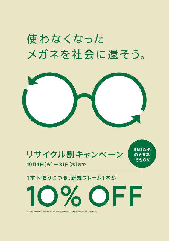 【JINS】メガネリサイクル割10%OFFキャンペーン実施!