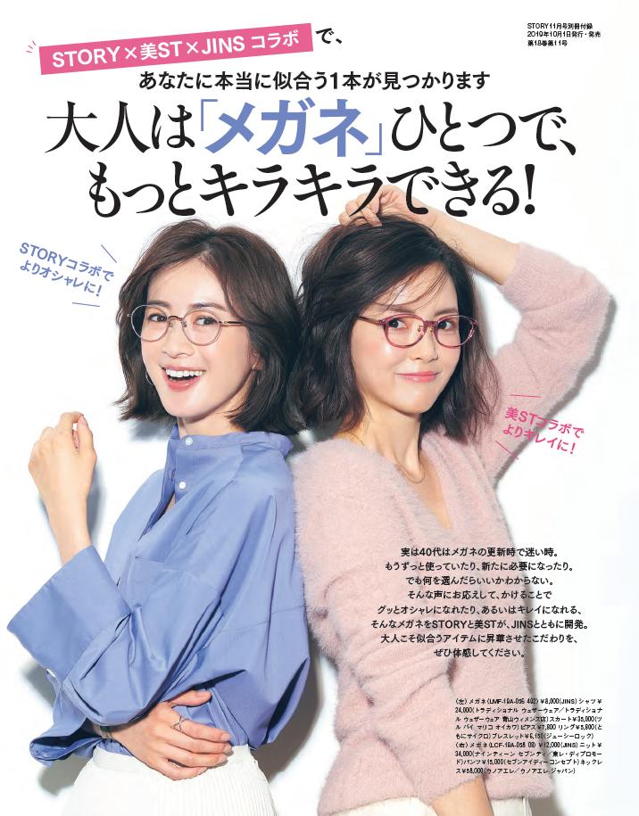 【JINS】STORY/美st×JINSコラボで、あなたに本当に似合う1本が見つかります!