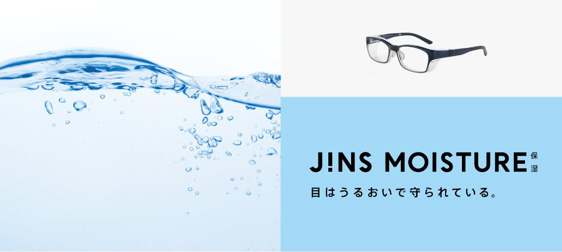 【JINS】乾燥から目を守る、保湿メガネ「JINS MOISTURE」