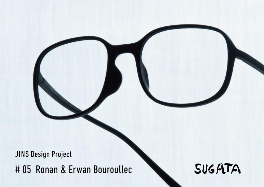 【JINS】 JINS Design Project#05 Ronan&Erwan Bouroullec