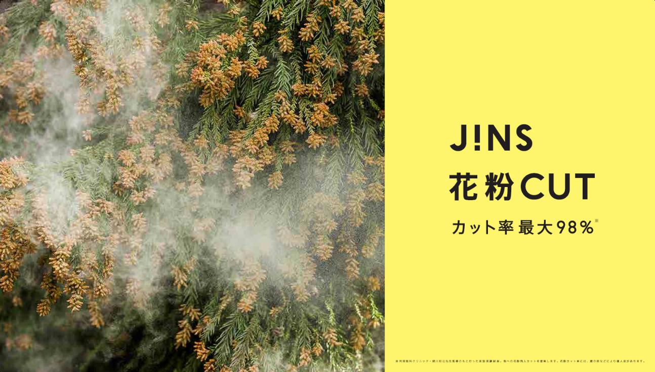 【JINS】 JINS花粉CUT 1/16(木)より発売開始!