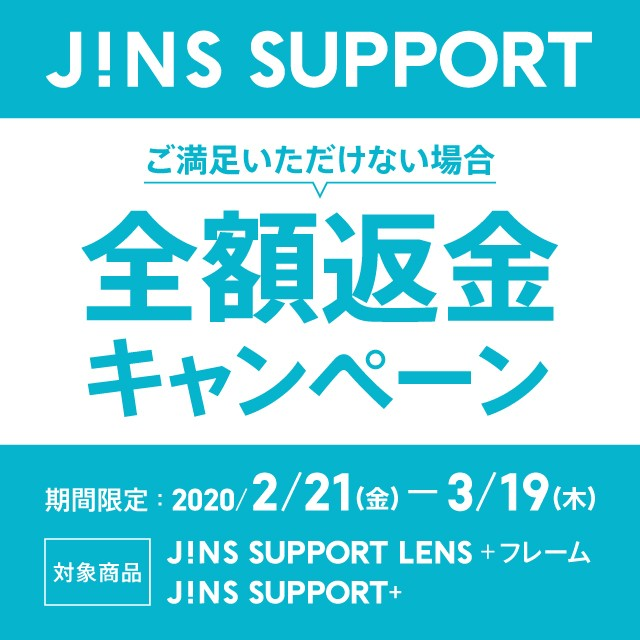 【JINS】JINS SUPPORT全額返金キャンペーン