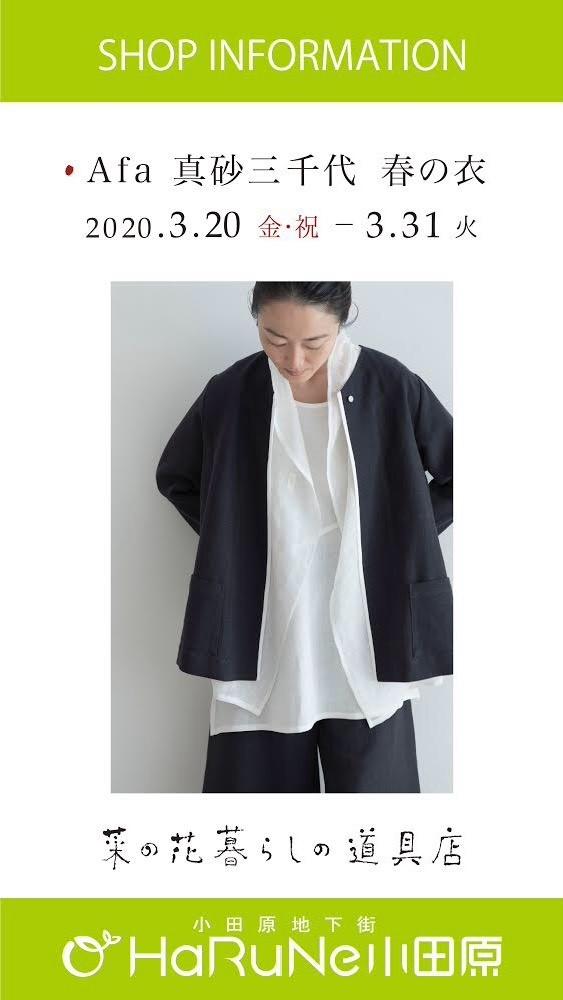 【菜の花ヴィレッジ】「Afa 真砂三千代 春の衣」