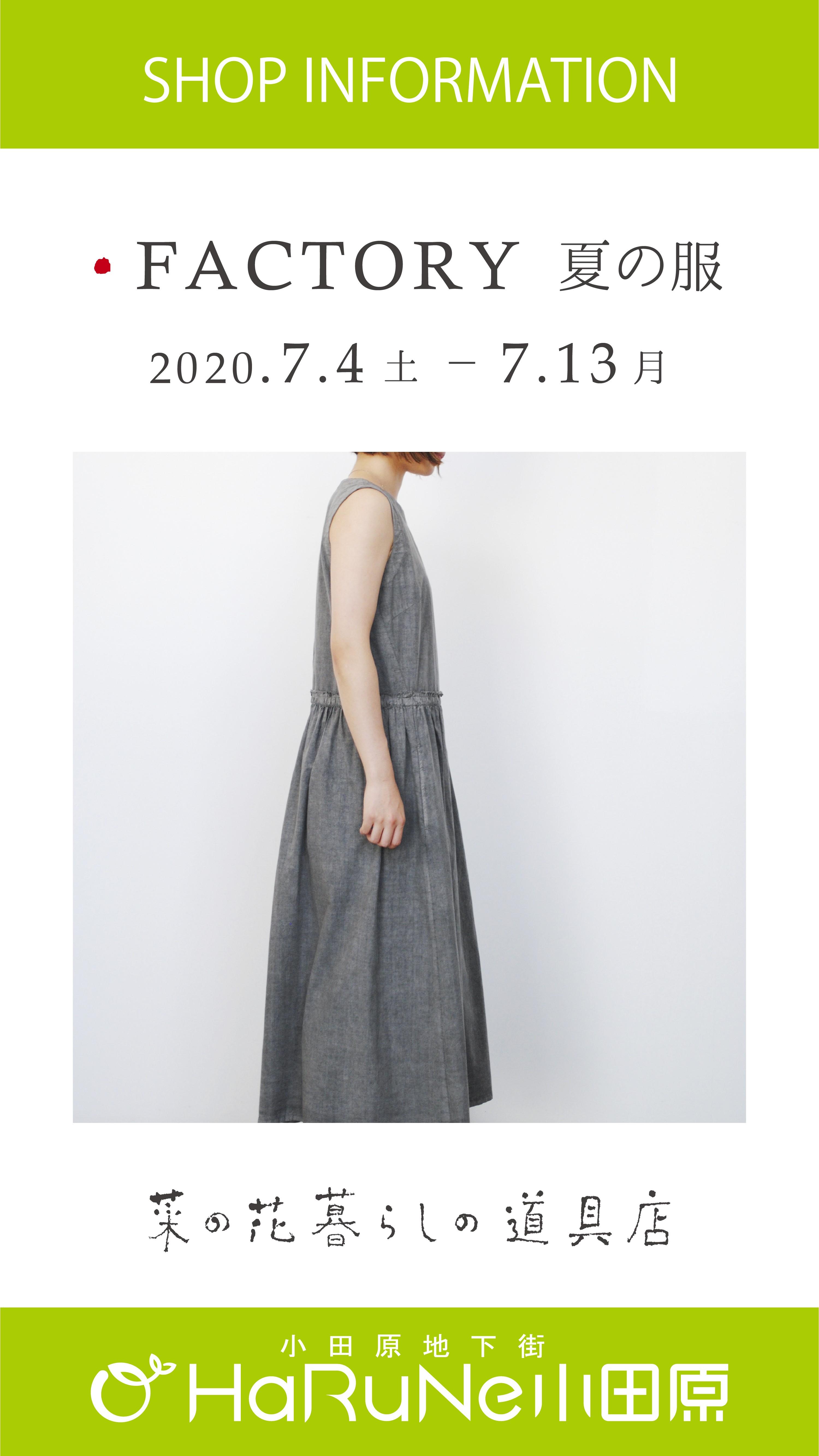 【菜の花ヴィレッジ】FACTORY 夏の服