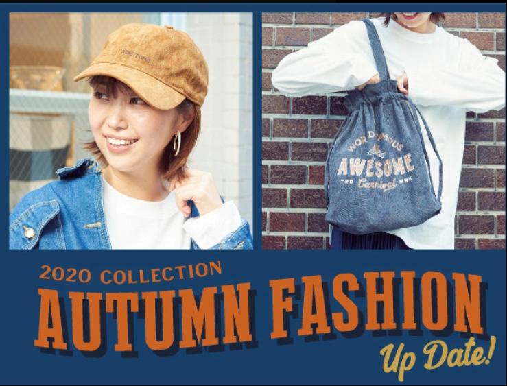 【AWESOME STORE】夏から秋へシフトするための「+1点」ファッションアイテムが登場!