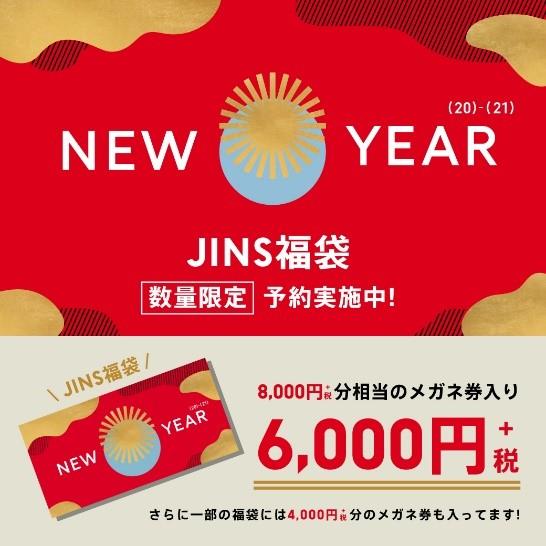 【JINS】2021年JINS福袋、11/27予約スタート!