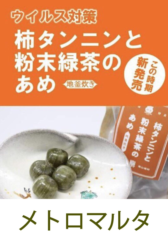 【メトロマルタ】「柿のチカラ飴」の入荷
