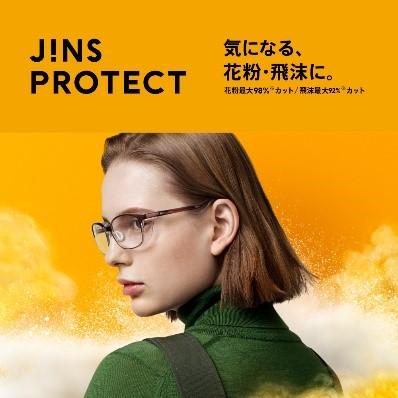 【JINS】JINS PROTECT発売!
