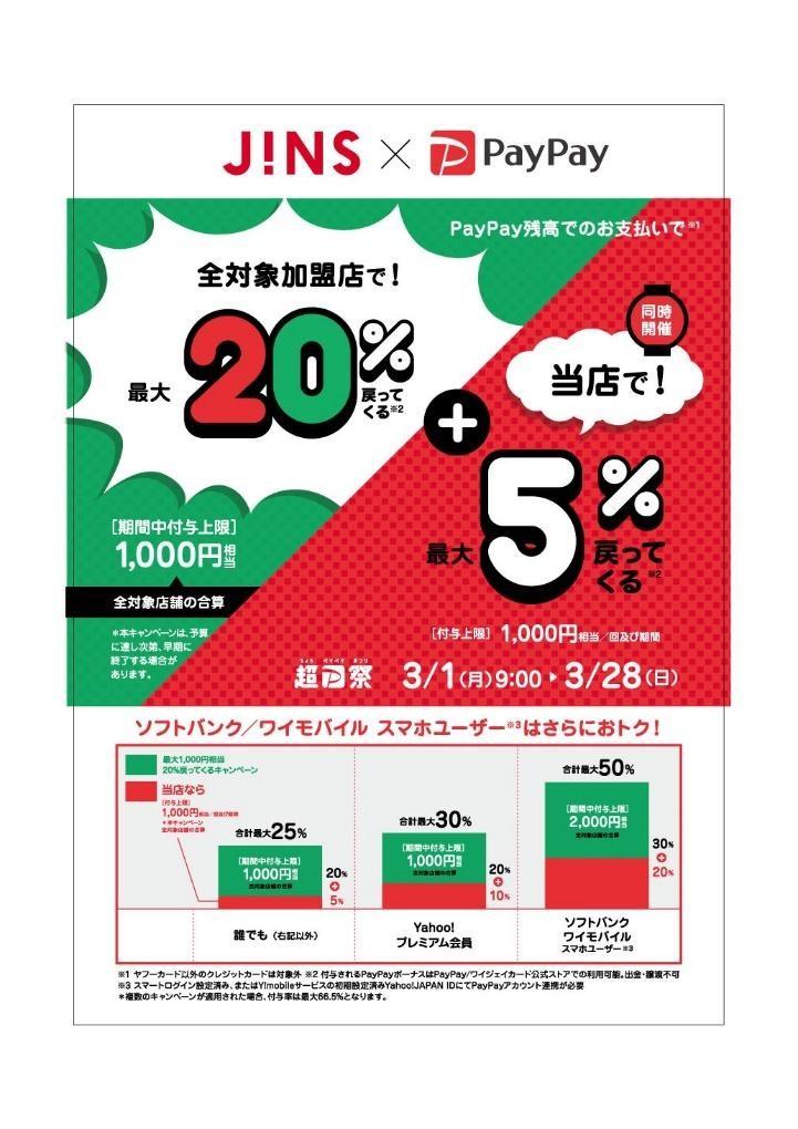 【JINS】「超PayPay祭」開催中!