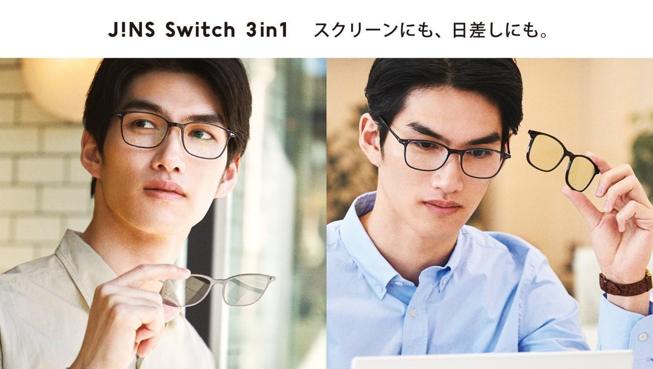 【JINS】JINSから3in1に進化した新「JINS Switch」が発売!