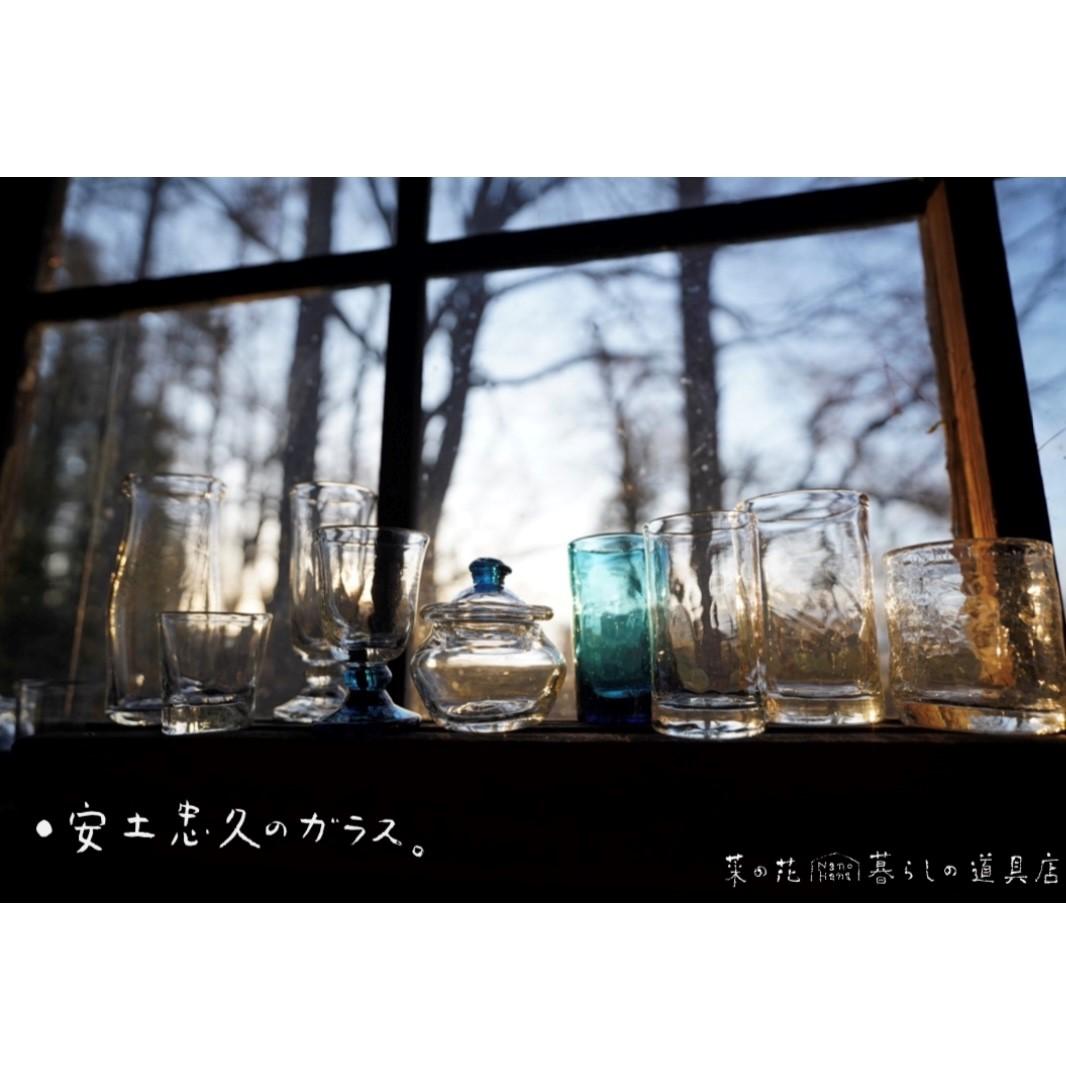 【菜の花 暮らしの道具店】『安土忠久のガラス。』
