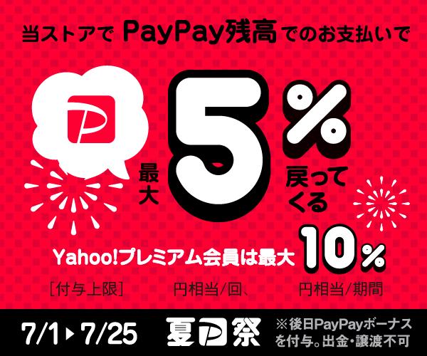 【JINS】「夏のPayPay祭」開催中
