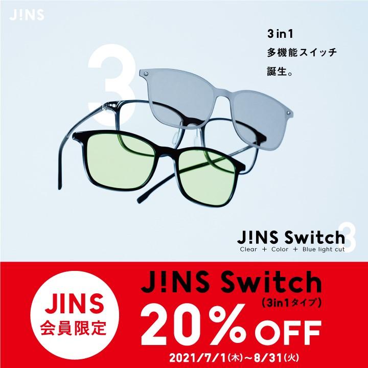 【JINS】JINS会員限定JINS Switch(3in1タイプ)20%OFFキャンペーン!