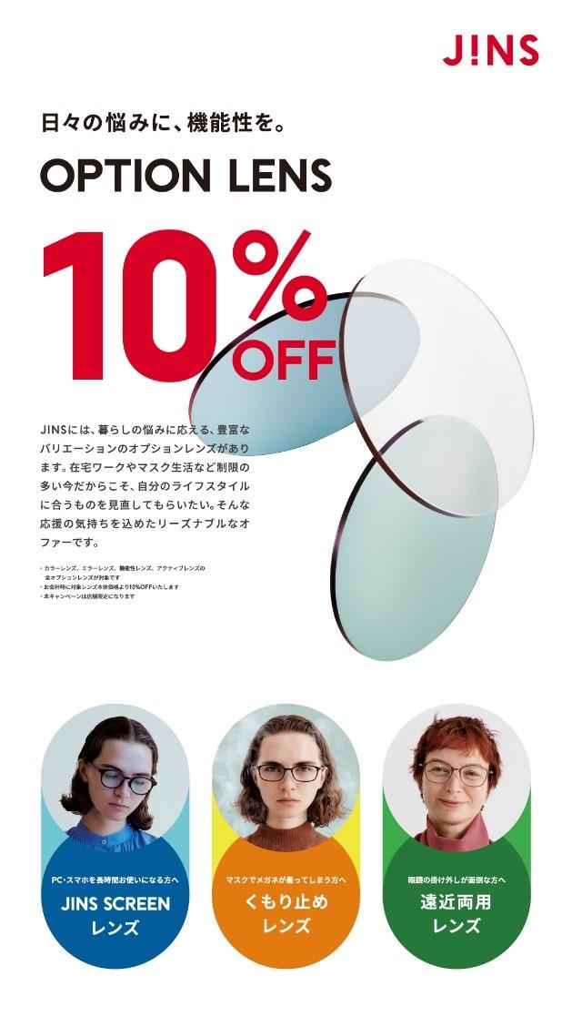 【JINS】店舗限定、オプションレンズ10%OFFキャンペーン実施中!
