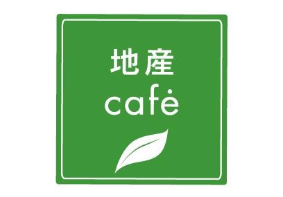 地産Cafe