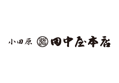小田原田中屋本店