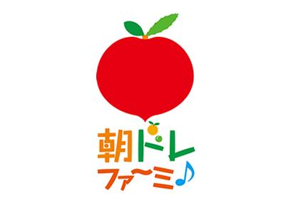 JAかながわ西湘 農産物直売所 朝ドレファ〜ミ♪