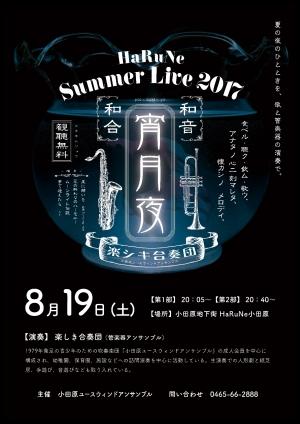 【HaRuNe Summer Live 2017 宵月夜】