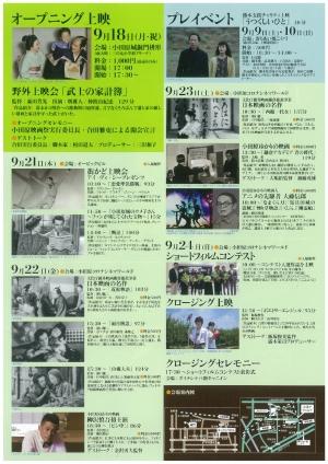 【第11回小田原映画祭 シネマトピア2017 PRイベント】
