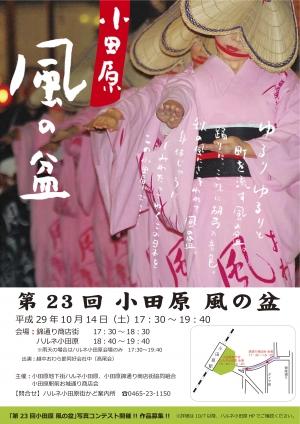 【第23回 小田原風の盆】