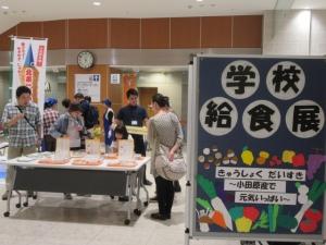 【小田原市学校給食展 きゅうしょくだいすき! -おだわらだいすき-】