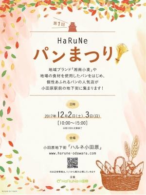 【HaRuNeパンまつり】
