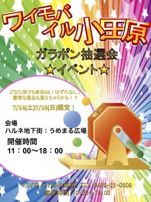 【ワイモバイル小田原イベント】