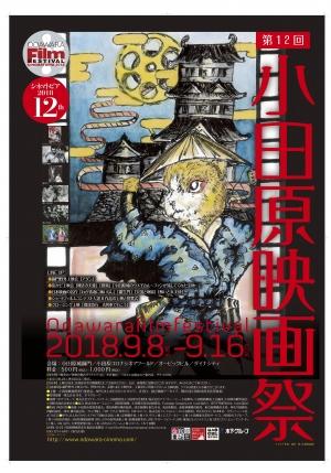 【第12回 小田原映画祭シネマトピア2018 プレオープンイベント 〜まもなく開催!小田原映画祭〜】