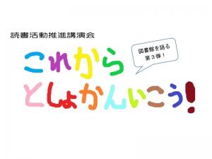 【読書活動推進講演会 ~これから としょかん いこう!~】