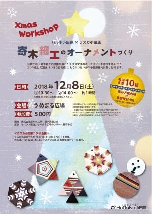 【寄木細工のクリスマスオーナメントづくり】※受付終了