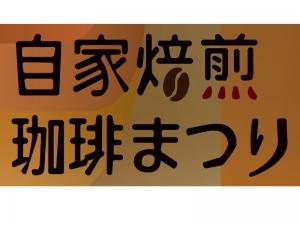 【自家焙煎珈琲まつり】