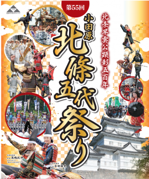 【第55回小田原北條五代祭りスタンプラリー記念品交換所】