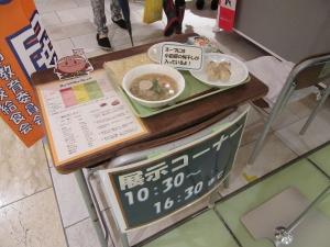 【小田原市学校給食展 きゅうしょくだいすき! -見つけてみよう!食べてみよう!小田原の味-】