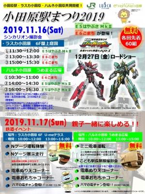 おだわら駅まつり2019 シンカリオン撮影会&鉄道イベント
