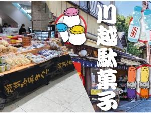 【瀬戸内・川越駄菓子物産展】