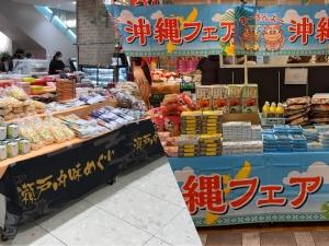 【瀬戸内・沖縄物産展】