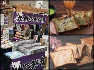 【九州物産展・京都デニッシュ食パン】